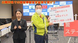 近隣府県での緊急事態宣言の延長を受けて(令和3年2月5日)
