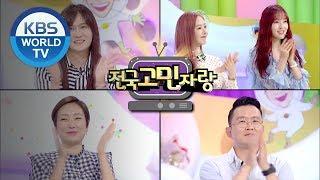 Guests : Kim Kyungho, Hyeongbin&Gyeongmi, GFRIEND's SinB&Yuju [Hello Counselor/ENG,THA/2018.05.07]
