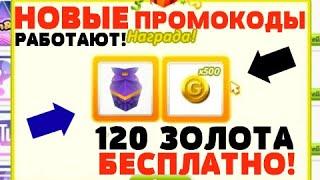 ПОЛУЧИЛА 120 ЗОЛОТА БЕСПЛАТНО!/НОВЫЕ ЗИМНИЕ ПРОМОКОДЫ/АВАТАРИЯ 2019