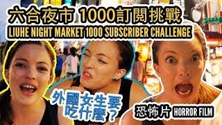 六合夜市5個必吃小吃 (臺灣高雄) Liuhe night market 2018 - 5 must eat Taiwanese foods | Kaohsiung Taiwan
