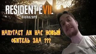 Resident Evil 7 - Будем Бояться Вместе
