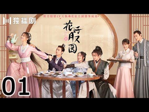, title : '【FULL】花好月又圆EP01 💗Truth or Dare(李庚希、黄俊捷、孙安可、丁嘉文)