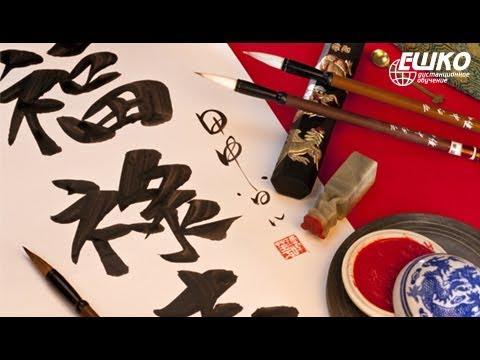 Китайский язык. Вспомогательные методы изучения китайского языка. Часть 2