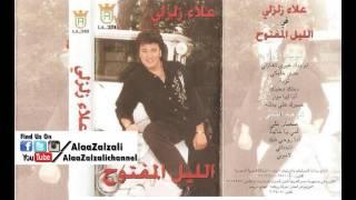 علاء زلزلي - صبرك علي - البوم الليل المفتوح - Alaa Zalzali Sabrak alay تحميل MP3