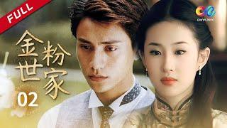 《金粉世家》 第2集  (陈坤/董洁)   欢迎订阅China Zone