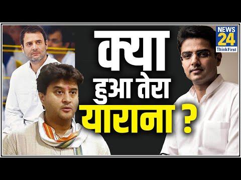 तीनों जिगरी यार थे। क्या सिंधिया के बाद अब Sachin Pilot भी छोड़ेंगे राहुल का हाथ? Rajasthan crisis