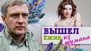 ВЫШЕЛ ЁЖИК ИЗ ТУМАНА - Мелодрама / Все серии подряд
