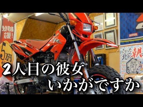 XR100モタード/ホンダ 100cc 山形県 SUZUKIMOTORS