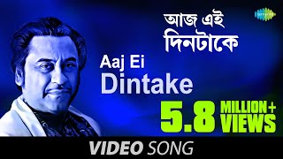 Aaj Ei Din Take | Bengali Movie Song | Kishore Kumar