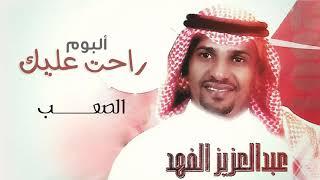 اغاني حصرية عبدالعزيز الفهد - الصعب | ألبوم راحت عليك تحميل MP3