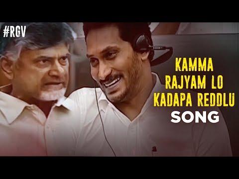 Kamma Rajyam Lo Kadapa Reddlu Title Song