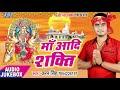 2017 का सबसे हिट देवी गीत -  Maa Aadishakti - Karan Singh - भोजपुरी भक्ति गीत 2017