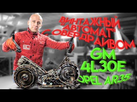 Фото к видео: АКПП с овердрайвом для BMW, Opel, Isuzu. Винтажная коробка GM 4L30E