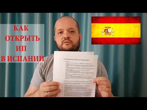 Как открыть autónomo (аутономо, чп, ип) в Испании имея при этом долгосрочную студенческую визу.