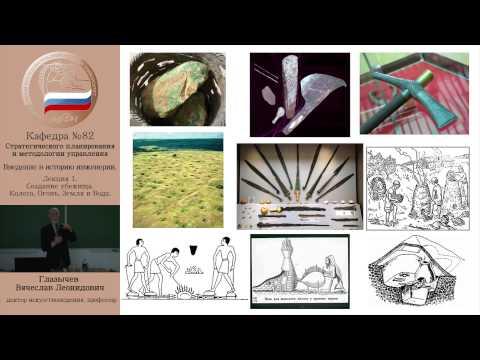 Введение в историю инженерии. Лекция 1 - демонстрация в инженерно физическим институте