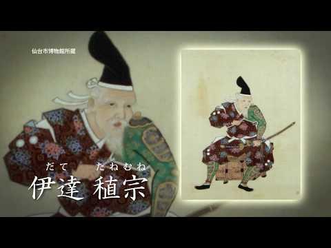 桑折町歴史的風致・観光PR映像サムネイル