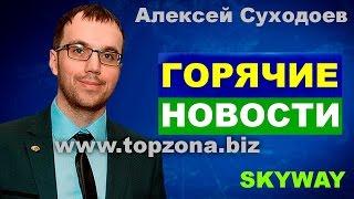 🎥 Горячие новости SkyWay. Заработок в интернете. Инвестиции Новый транспорт. Форекс развод
