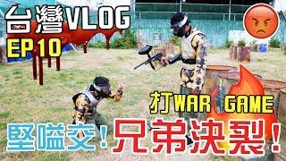 [MiHK]【兄弟決裂】打WAR GAME野戰🔥Cotton嬲到嗌大交!台灣VLOG EP10 -  雷霆鳩兵 💣