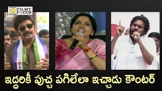Janasena Party leader Pawan Kalyan Strong Counter to Rajasekhar and Jeevitha about TDP