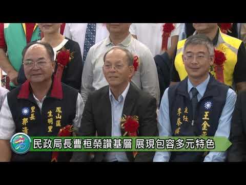 高雄市第3屆里長就職 韓國瑜:攜手合作、打造高雄未來