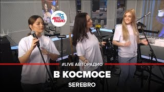 Serebro – В Космосе (#LIVE Авторадио)