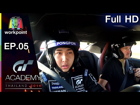 GT Academy Thailand 2016 (รายการเก่า) | GT Academy Thailand 2016 | EP.05 | 11 ก.พ. 60