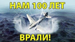 БЕРМУДСКИЙ ТРЕУГОЛЬНИК. Нам 100 лет ВРАЛИ!