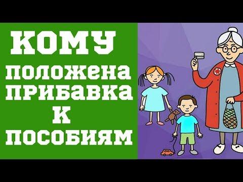 15 млн Льготников Получат Повышенные Пособия