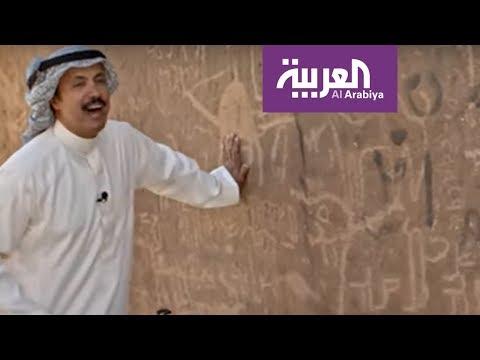 العرب اليوم - شاهد: صخرة اللغات القديمة -