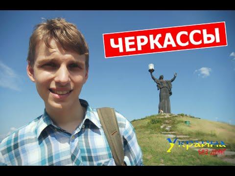 Украина без денег - ЧЕРКАССЫ (выпуск 22)