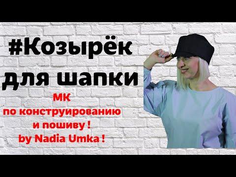 Как сделать козырек для шапки! От А до Я!  by Nadia Umka!