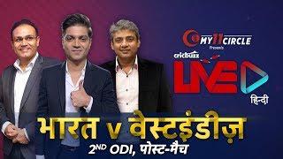 Cricbuzz LIVE हिन्दी: भारत v वेस्टइंडीज़, दूसरा ODI, पोस्ट-मैच शो