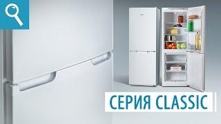 Холодильник Atlant ХМ 4712-100 от компании F-Mart - видео