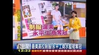 最美高校制服 永平工商水藍裙奪冠 (2014/6/2)