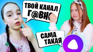 🤬 Смотрю видео своих хейтеров с Яндекс Алисой  и отвечаю им
