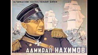 Адмирал Нахимов 1946. Советское кино. Фильмы СССР. Admiral Nakhimov 1946