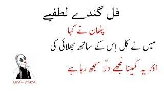 New Top Funny Latifay 2018 Ll Latifay Urdu Funny Ll Jokes To Make People Laugh Ll Funny Text Joke