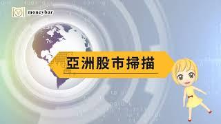 【華爾街女孩投資bar】10/15財經下午茶