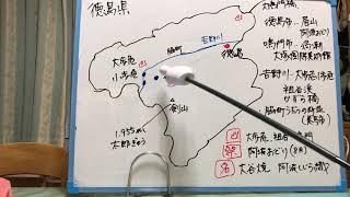 観光資源徳島県