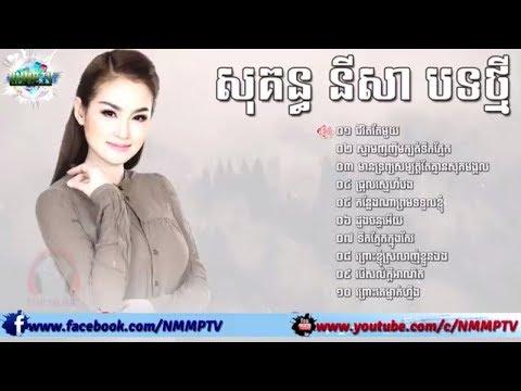 khmer music songs 2018