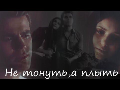 Stefan+Elena    Не тонуть,а плыть