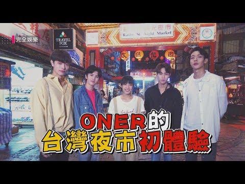 ONER的台灣夜市初體驗 宇宙小姊姊帶路吃一波!