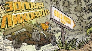 Наш Первый РАБОЧИЙ - Gold Rush The Game #9
