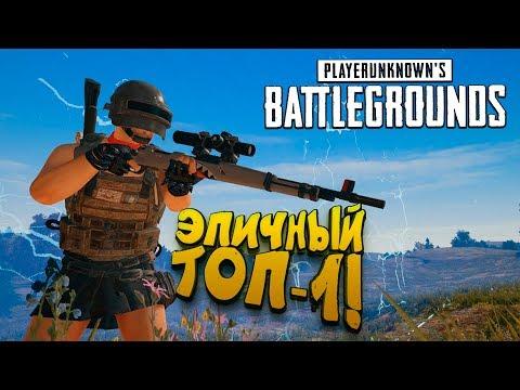 ЭПИЧНЫЙ ТОП 1 С НОВЫМ КАРОМ! - Battlegrounds