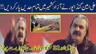 Ali Amin Gandapur Fiery Speech In Azad Kashmir Jalsa   AJK Election 2021 Campaign