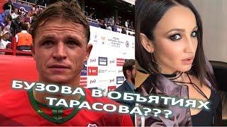 Ольга Бузова вновь оказалась в объятиях Дмитрия Тарасова  (22.06.2017)