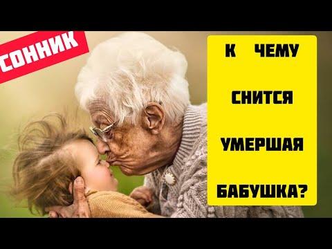 К чему снится умершая БАБУШКА во сне   Покойник во сне   К чему снится умершая бабушка внучке