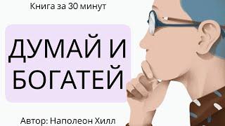 ДУМАЙ и БОГАТЕЙ (Разбор книги за 20 минут)