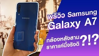 Preview Samsung Galaxy A7 (2018) กล้องหลังสาม ราคาเท่านี้จริงดิ?!?