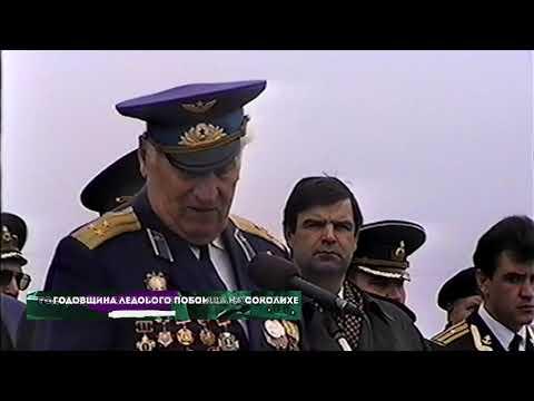 Из нулевых / 3-й сезон / Годовщина Ледового побоища на Соколихе 2000